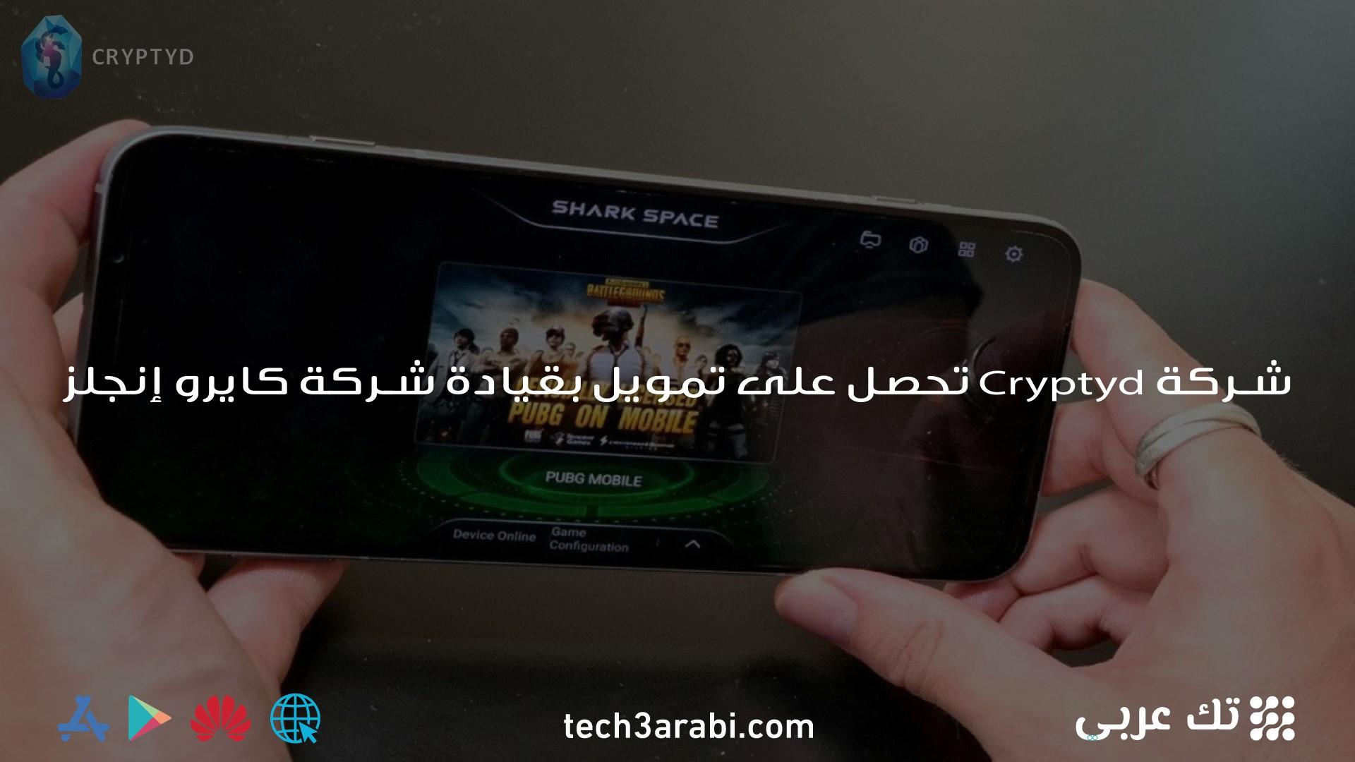 شركة Cryptyd تحصل على تمويل بقيادة شركتي كايرو إنجلز والإسكندرية إنجلز