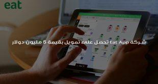 شركة Eat App تحصل على تمويل بقيمة 5 مليون دولار