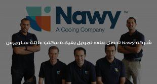 شركة Nawy تحصل على تمويل بقيادة مكتب عائلة ساويرس