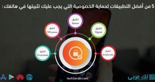 5 من أفضل التطبيقات لحماية الخصوصية التي يجب عليك تثبيتها في هاتفك