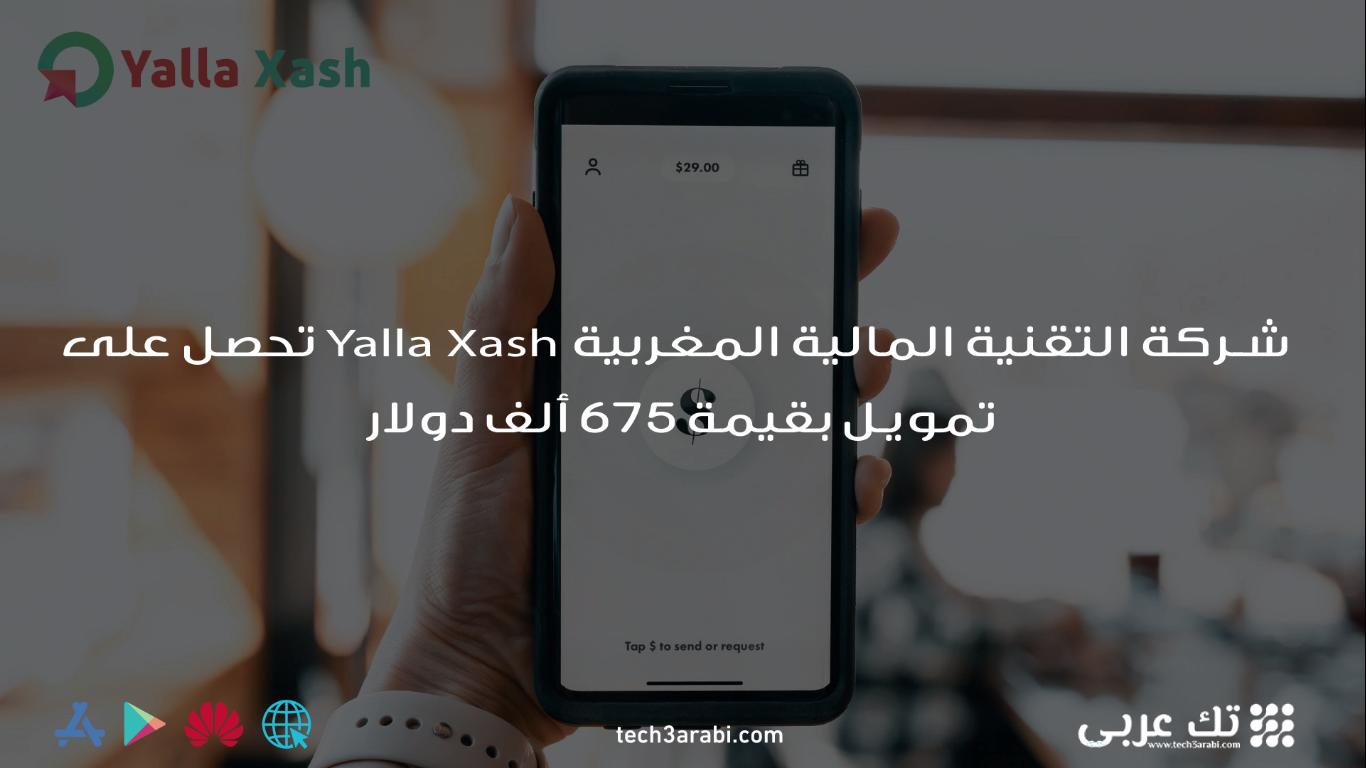 أتمت شركة Yalla Xash المغربية، المتخصصة في التقنية المالية والحوالات المالية، جولة استثمارية (Series A) بقيمة 675 ألف دولار أمريكي بتمويل صندوق Maroc Numeric Fund II. تأسست Yalla Xash عام 2018 لتمكين المغاربة من تحويل أموالهم من الولايات المتحدة وكندا إلى المغرب بطريقة سهلة، سريعة، وآمنة، بالإضافة إلى التكاليف المنخفضة مقارنة مع الطرق الأخرى. وتساعد الشركة في تسهيل الحوالات المالية لعشرات الآلاف من المغاربة في قارة أمريكا الشمالية خاصة مع اعتماد نسبة كبيرة منهم على طرق أخرى لتحويل الأموال لذويهم في البلد الأم، وسيساهم الاستثمار الجديد في توسع عمليات الشركة وتوفير خدماتها في المزيد من البلدان حول العالم خلال الأشهر القادمة.