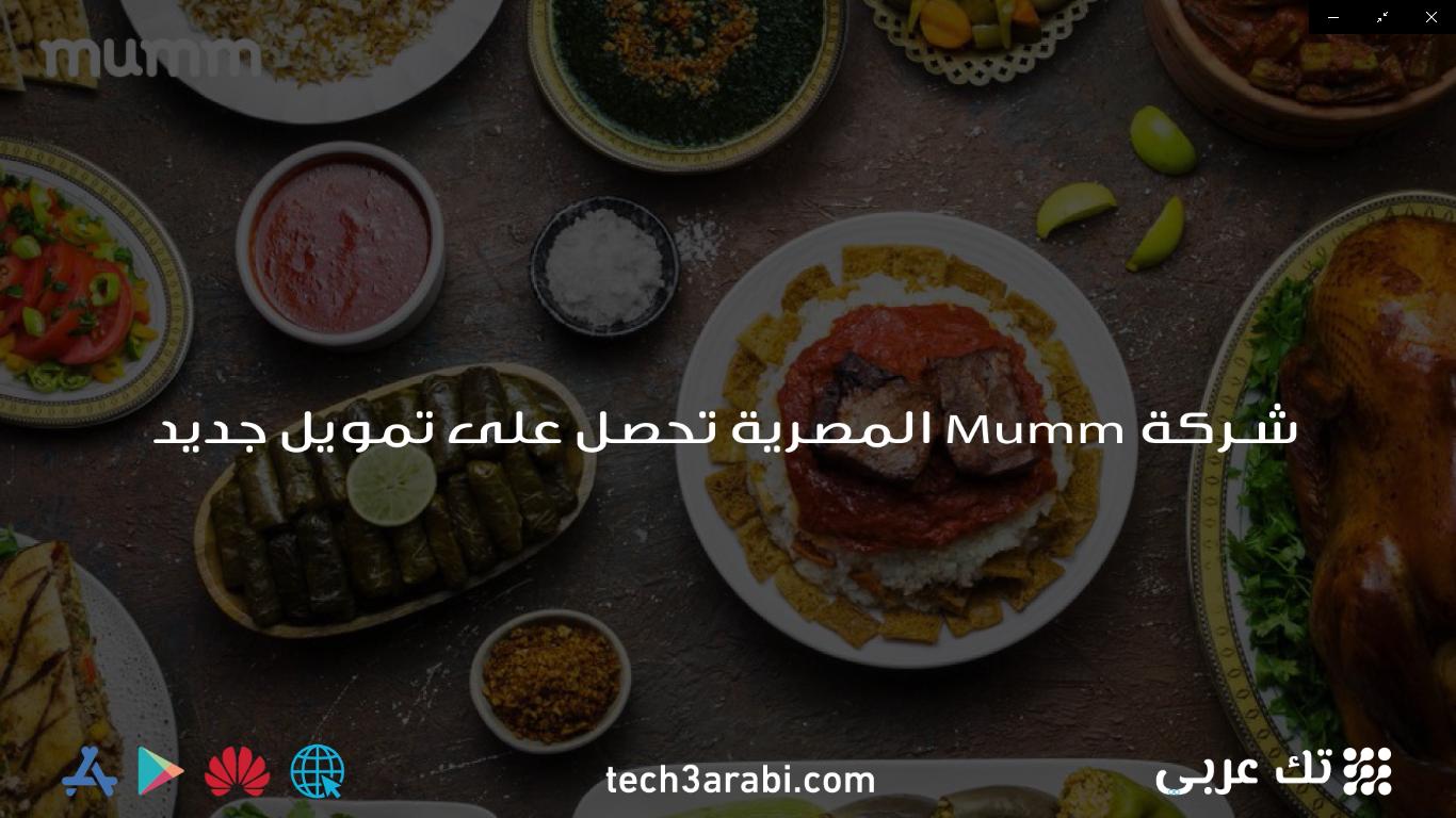 شركة Mumm المصرية تحصل على تمويل جديد