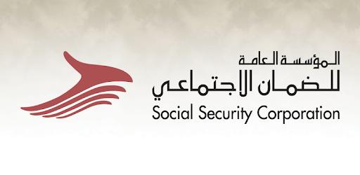 الضمان الأردني يطلق خدمة الاستفادة من برنامج حافز الخاص بوزارة الاقتصاد الرقمي والريادة