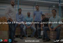 شركة MaxAB تحصل على تمويل بقيمة 15 مليون دولار