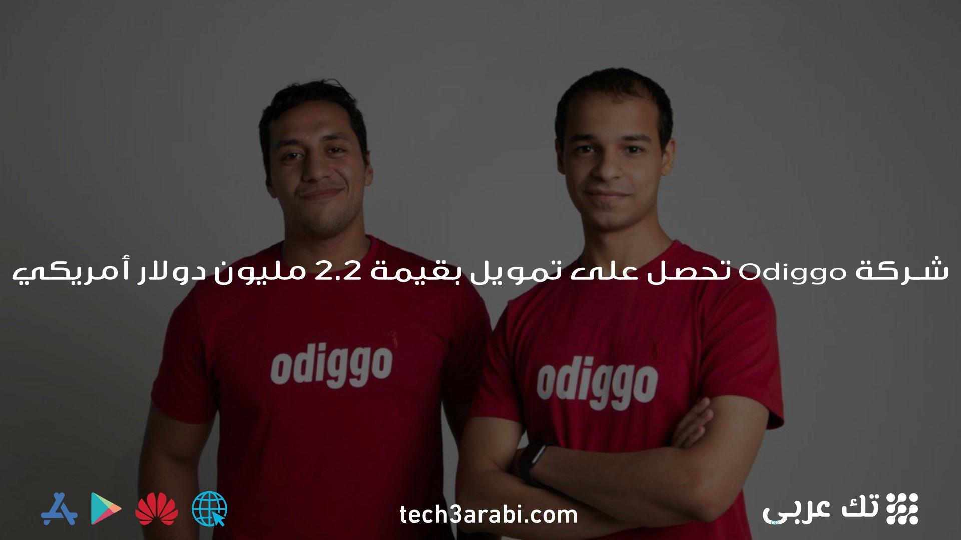 شركة Odiggo تحصل على تمويل بقيمة 2.2 مليون دولار