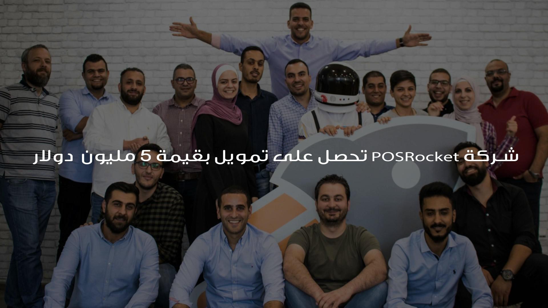 شركة POSRocket تحصل على تمويل بقيمة 5 مليون دولار