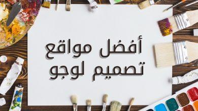 أفضل المواقع التي تمكنك من تصميم شعار احترافي
