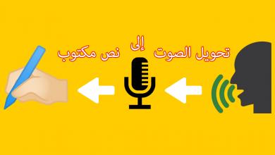 أفضل مواقع تحويل الصوت الى نص مكتوب