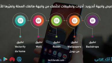 تخصيص واجهة أندرويد: أدوات وتطبيقات تخلّصك من واجهة هاتفك المملة وتغيّرها للأبد