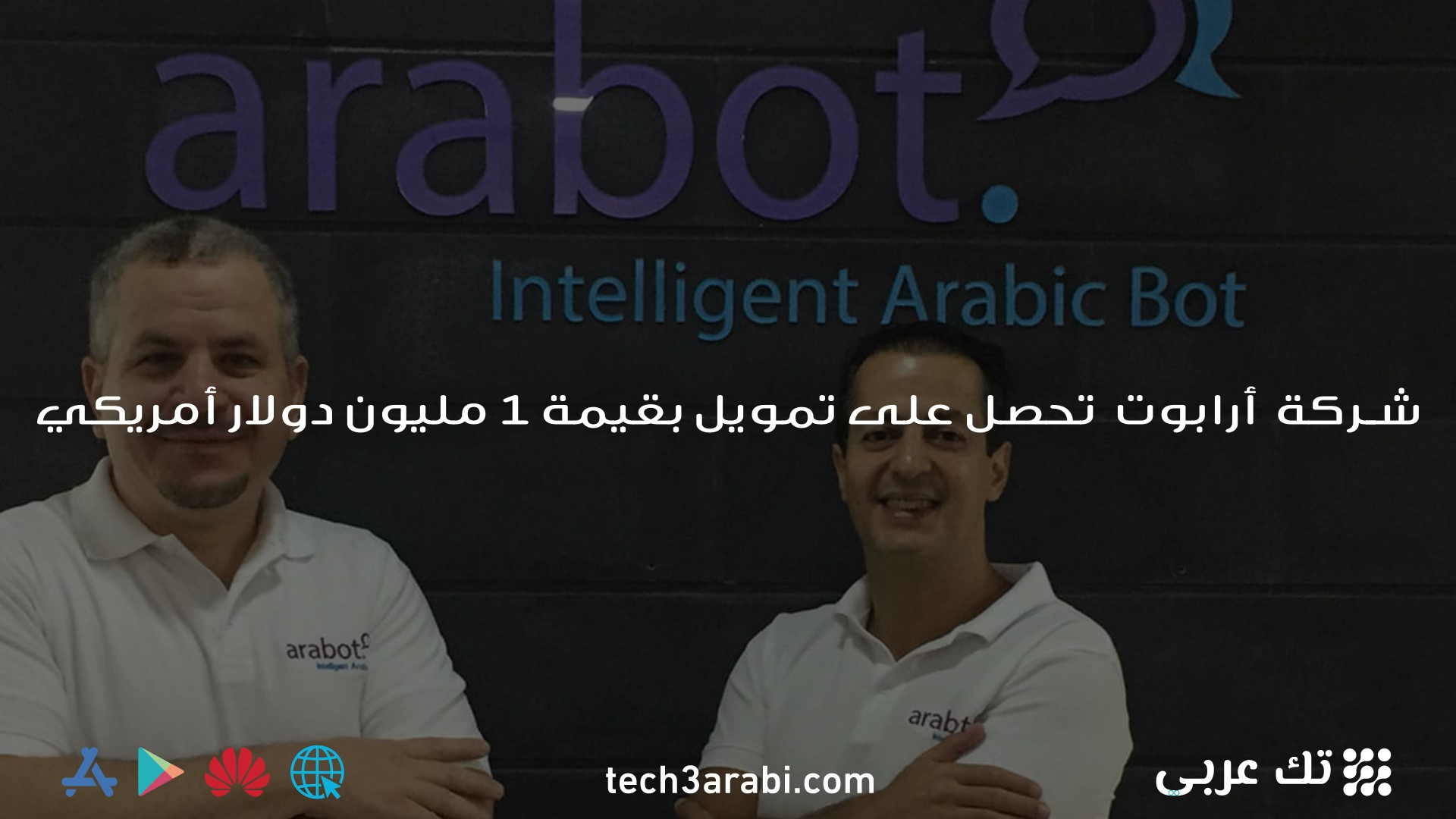 شركة أرابوت تحصل على تمويل بقيمة 1 مليون دولار أمريكي
