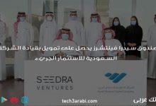 صندوق سيدرا فينتشرز يحصل على تمويل بقيادة الشركة السعودية للاستثمار الجريء ، أعلنت الشركة السعودية للاستثمار الجريء عن استثمارها في صندوق سيدرا فينتشرز (الأول) المدار من قبل شركة سيدرا فينتشرز والمرخصة من قبل هيئة السوق المالية. ويركز الصندوق على الاستثمار في الشركات الناشئة، التي تمتلك نموذج عمل قابل للتوسع والنمو في مراحلها الأولية، بالإضافة إلى تخصيص جزء من استثمارات الصندوق في برنامج استوديو الشركات الناشئة الذي يقدم البيئة اللازمة لبنائها، مما يساهم في توليد شركات ناشئة قابلة للنمو السريع.