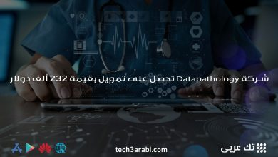 منصة Datapathology تحصل على تمويل بقيمة 232 ألف دولار