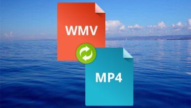 أفضل مواقع تحويل الفيديو من Wmv الى Mp4 اون لاين