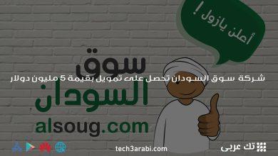 شركة سوق السودان تحصل على تمويل بقيمة 5 مليون دولار أمريكي