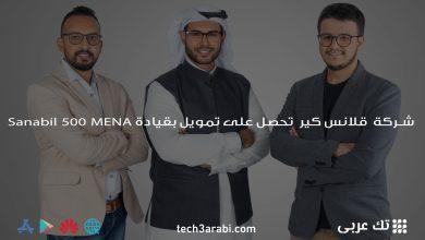 شركة قلانس كير تحصل على تمويل بقيادة صندوق Sanabil 500 MENA