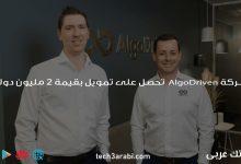 شركة AlgoDriven تحصل على تمويل بقيمة 2 مليون دولار أمريكي