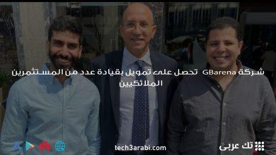 شركة GBarena تحصل على تمويل بقيادة عدد من المستثمرين الملائكيين