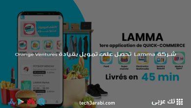 شركة Lamma تحصل على تمويل بقيادة Orange Ventures
