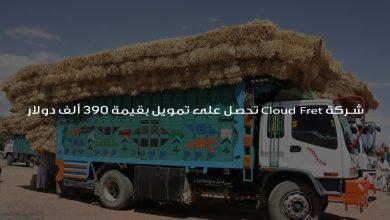 شركة Cloud Fret تحصل على تمويل بقيمة 390 ألف دولار أمريكي