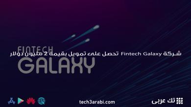 شركة Fintech Galaxy تحصل على تمويل بقيمة 2 مليون دولار أمريكي